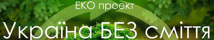 Україна без сміття