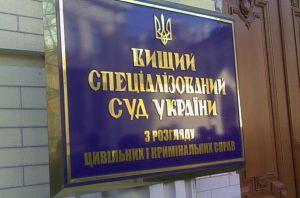 Про застосування судами законодавства про судові витрати у цивільних справах