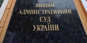 """Про практику застосування адміністративними судами положень Закону України від 8 липня 2011 року N 3674-VI """"Про судовий збір"""""""